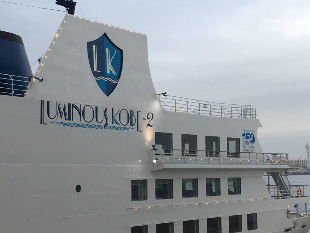 ルミナス船体