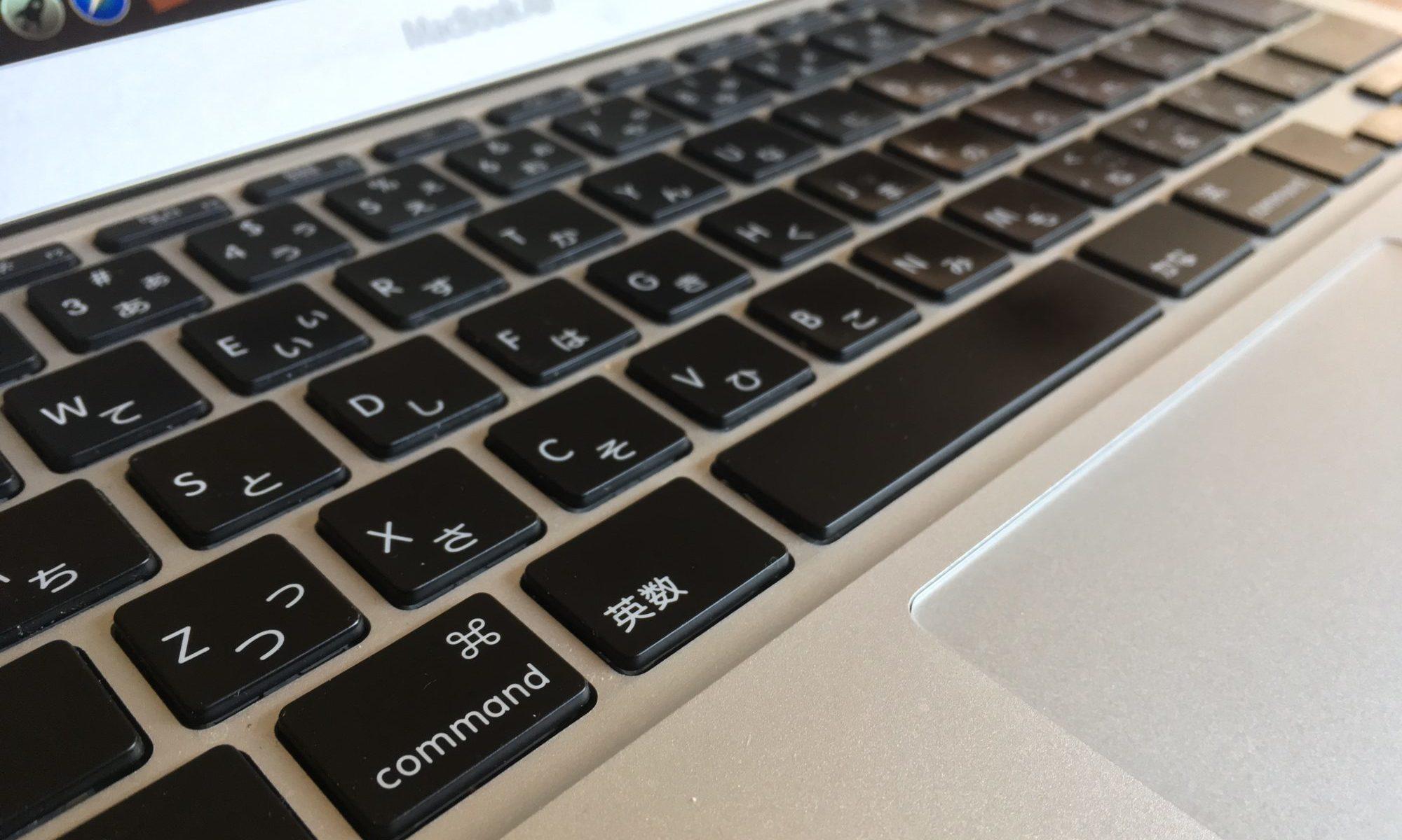 マックのキーボード