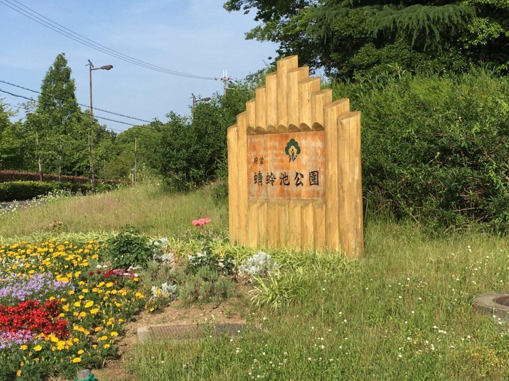 蜻蛉池公園の看板