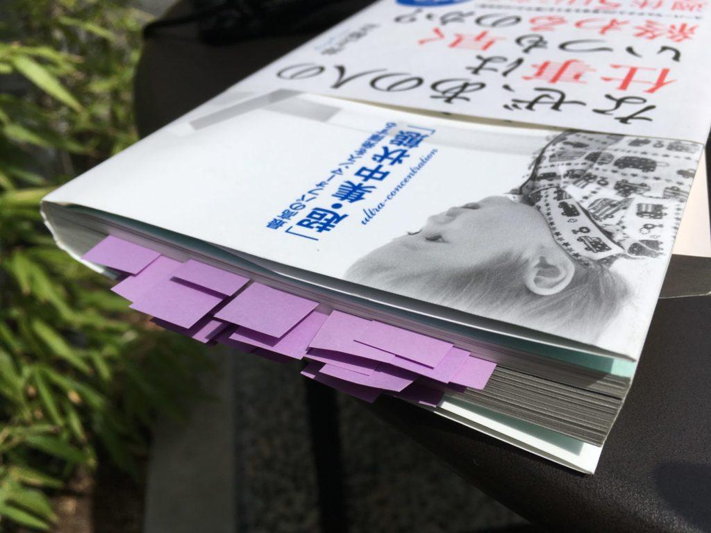 井上先生の本