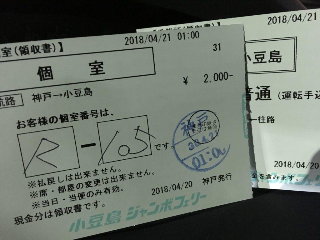 個室チケット