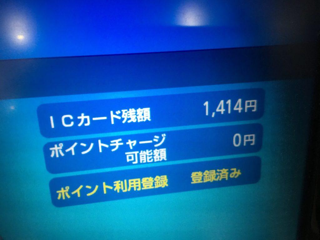 チャージ0円