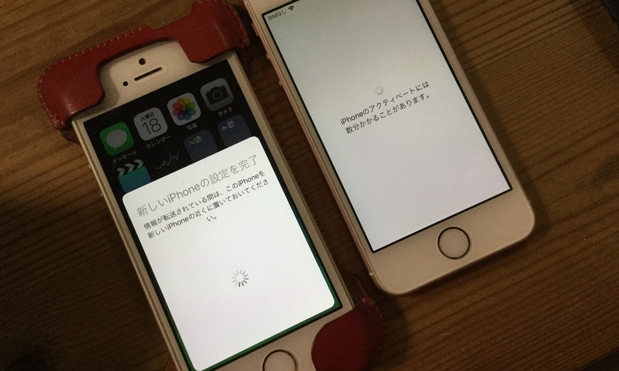 新iPhone設定中