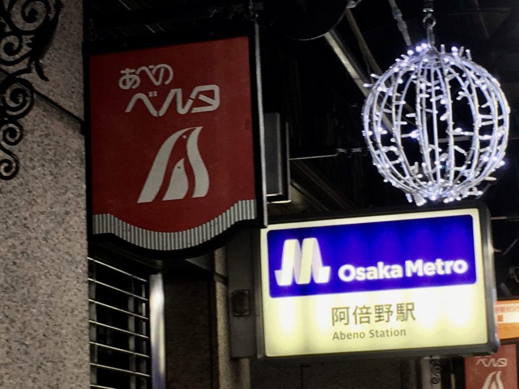 阿倍野駅前