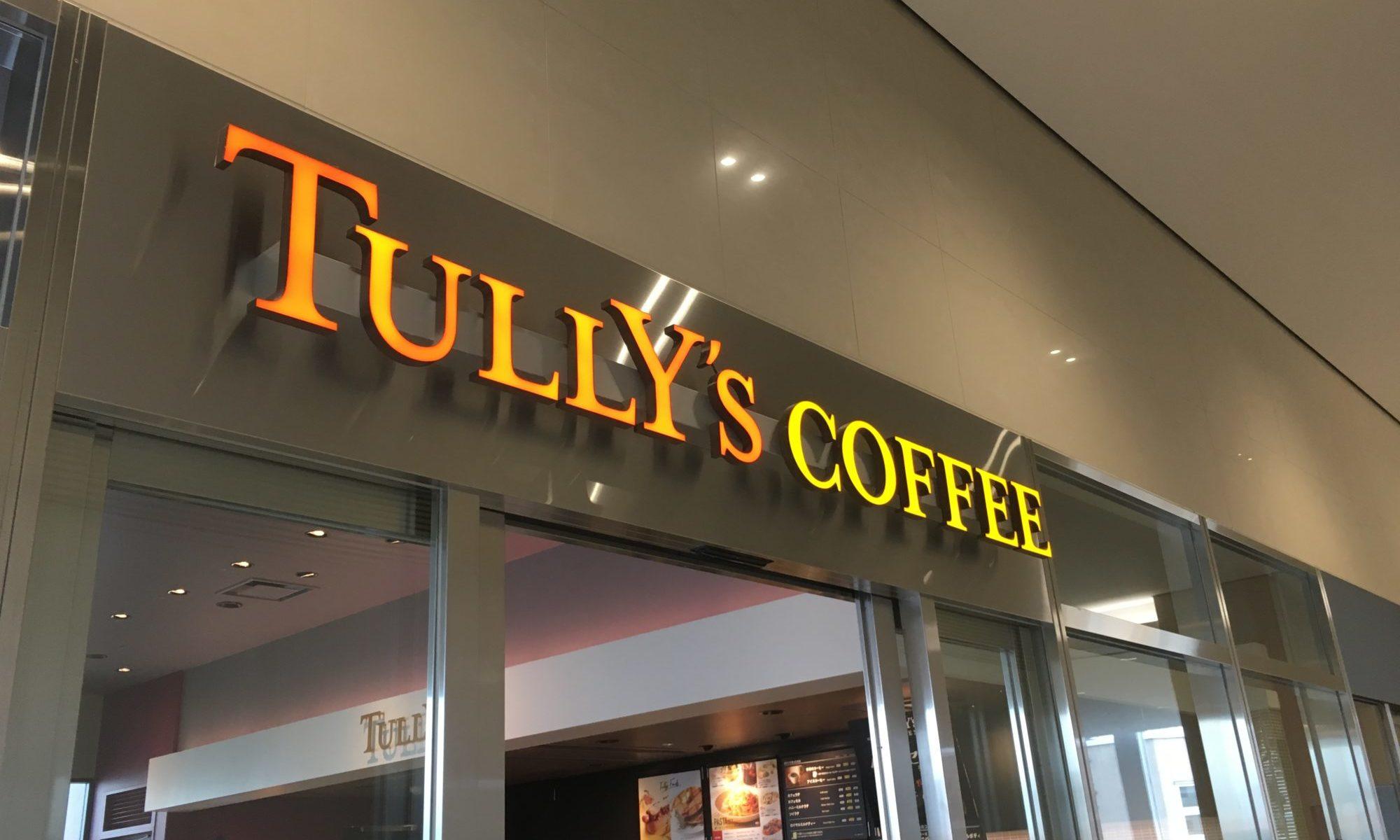 タリーズコーヒー阪急