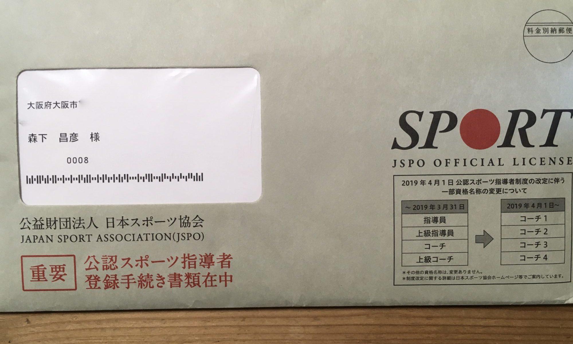 登録申請書