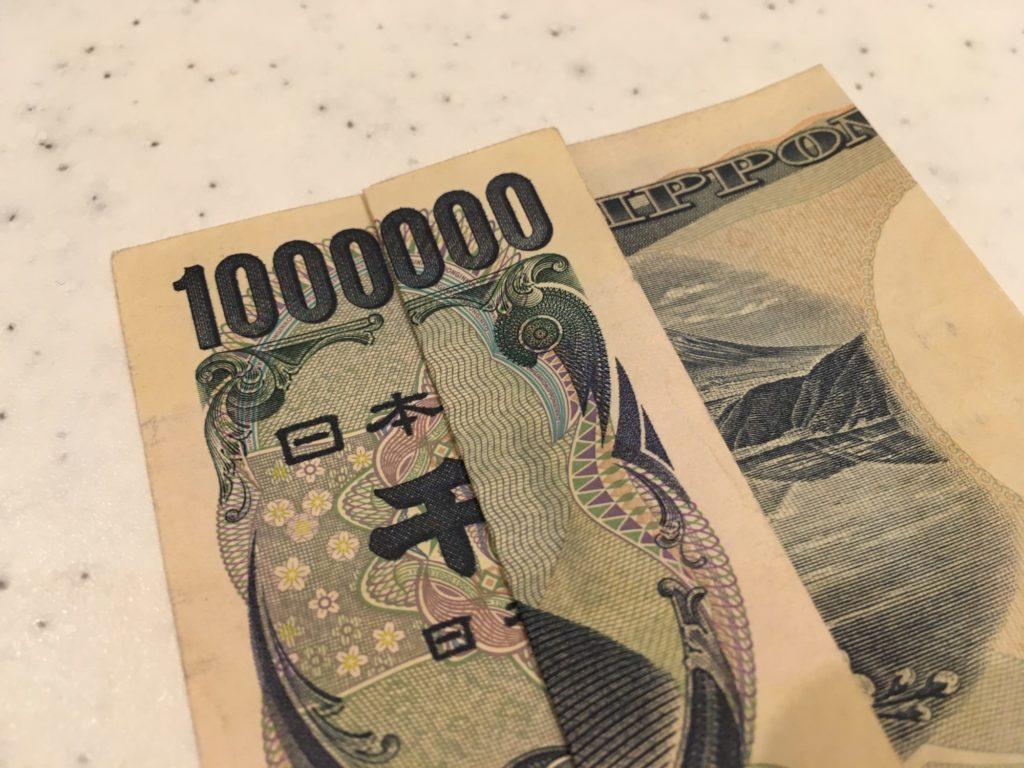 100万円札